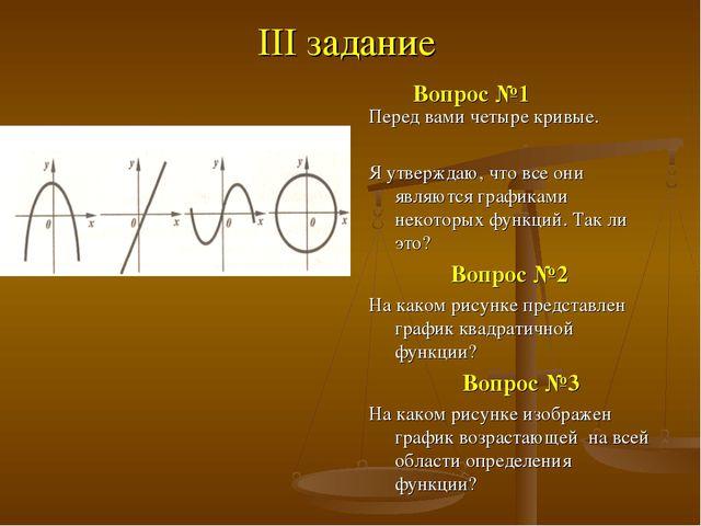 III задание Вопрос №1 Перед вами четыре кривые. Я утверждаю, что все они явля...