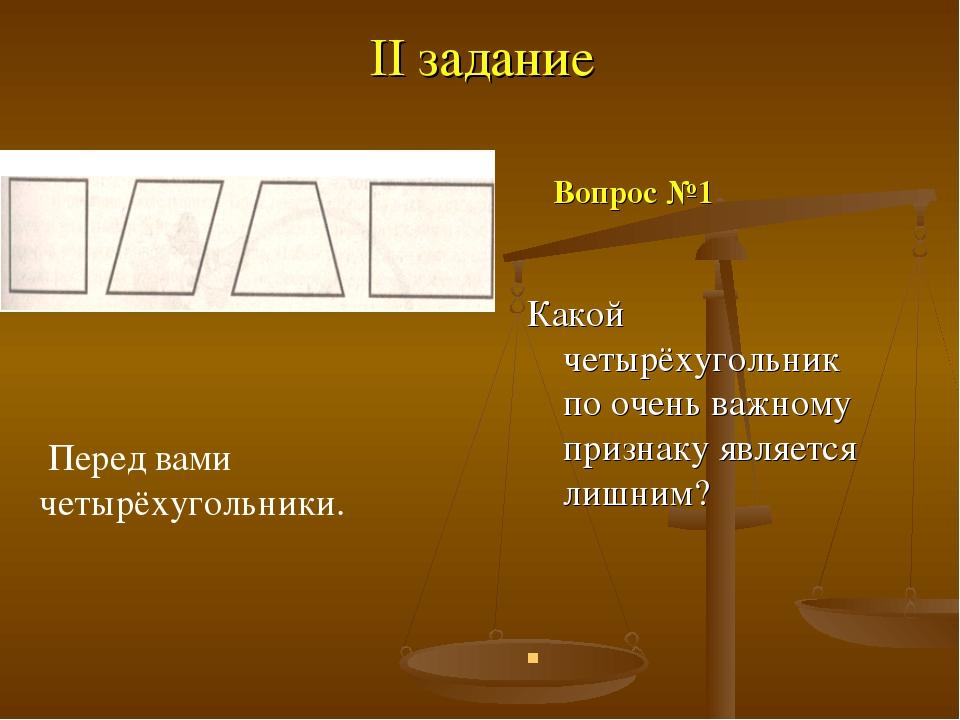 II задание Вопрос №1 Какой четырёхугольник по очень важному признаку являетс...
