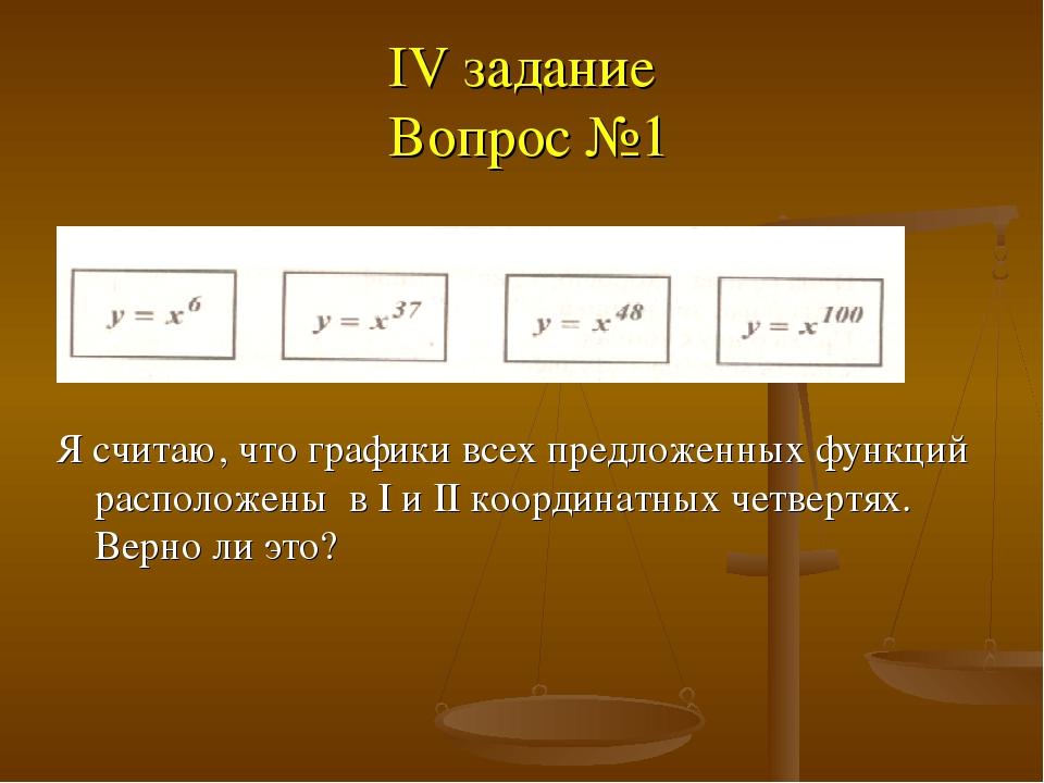 IV задание Вопрос №1 Я считаю, что графики всех предложенных функций располож...