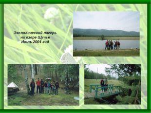 Экологический лагерь на озере Щучье Июль 2004 год