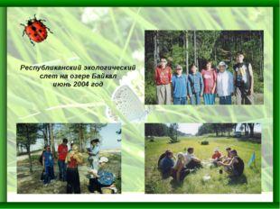 Республиканский экологический слет на озере Байкал июнь 2004 год