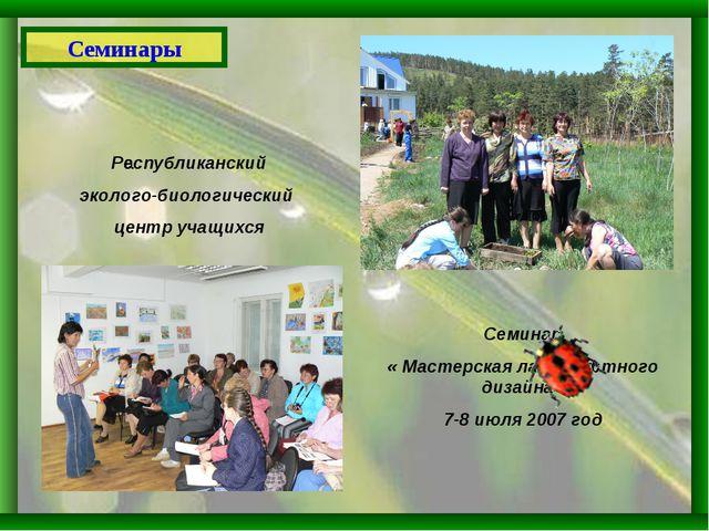 Семинары а Республиканский эколого-биологический центр учащихся Семинар « Мас...