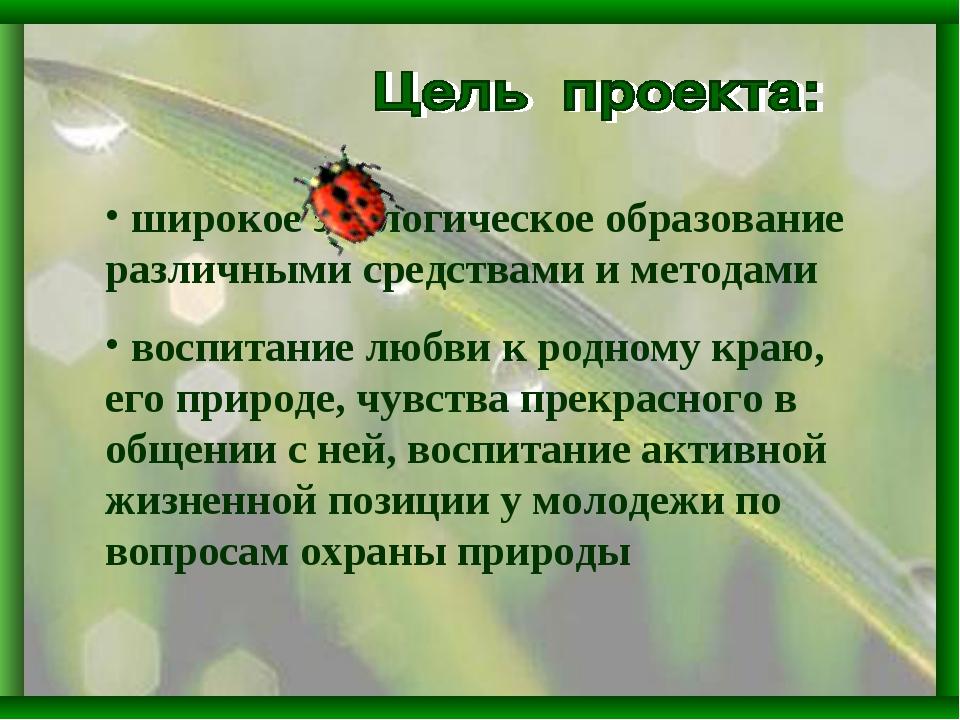 широкое экологическое образование различными средствами и методами воспитани...