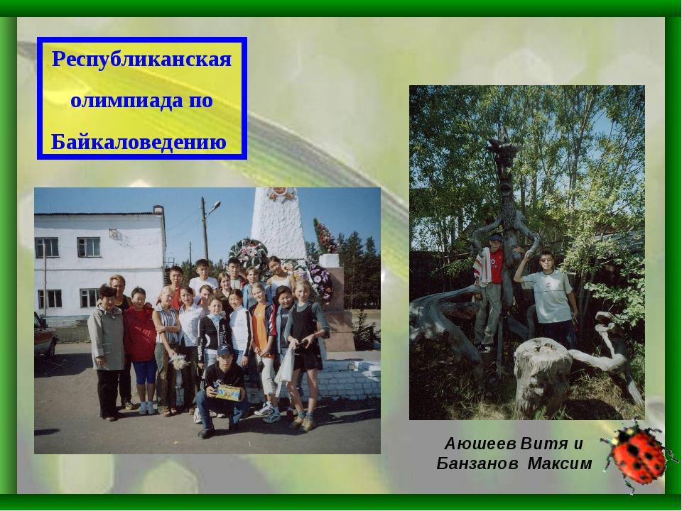 Республиканская олимпиада по Байкаловедению Аюшеев Витя и Банзанов Максим
