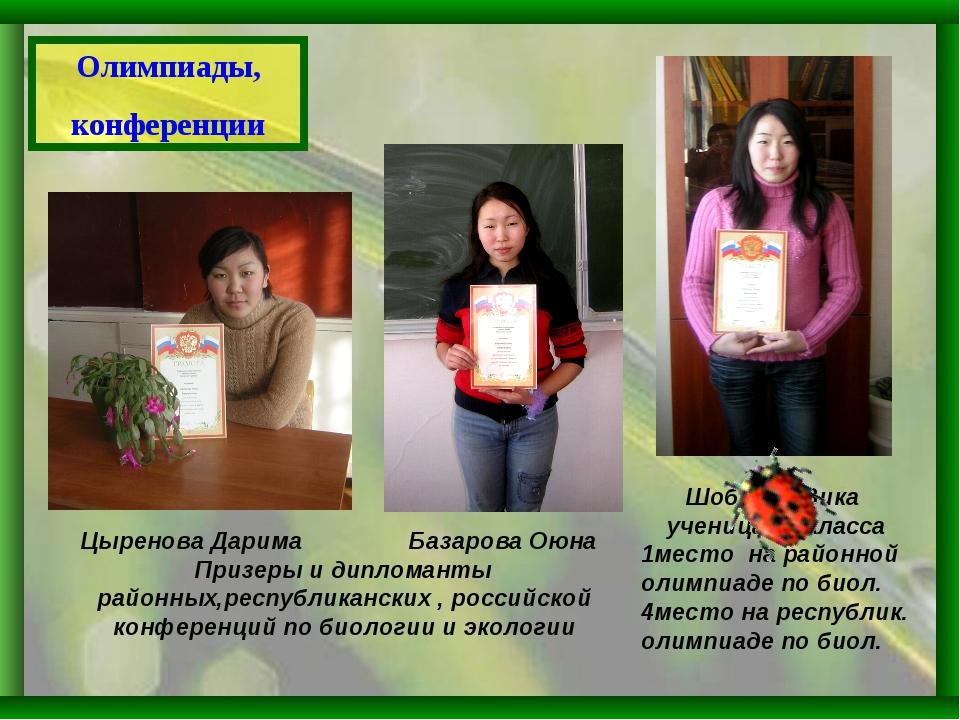 Олимпиады, конференции Шобоева Вика ученица 11 класса 1место на районной олим...