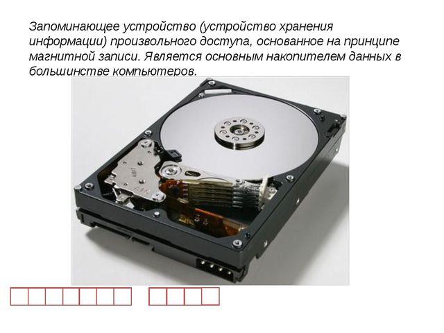 Запоминающее устройство (устройство хранения информации) произвольного досту...