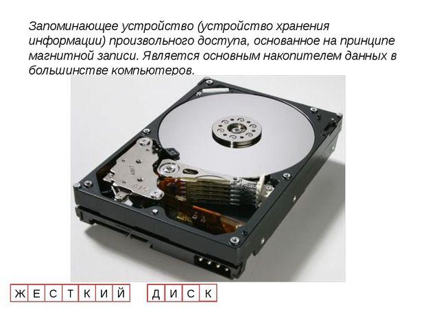 Ж Е С Т К И Й Д И С К Запоминающее устройство (устройство хранения информации...