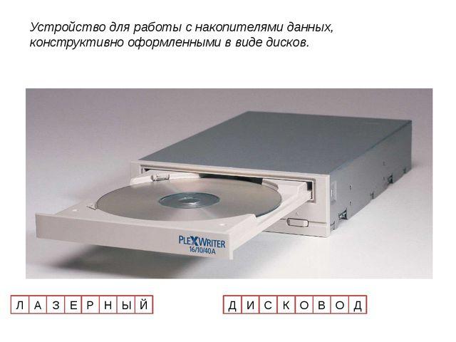 Л А З Е Р Н Ы Й Д И С К Устройство для работы снакопителями данных, конструк...