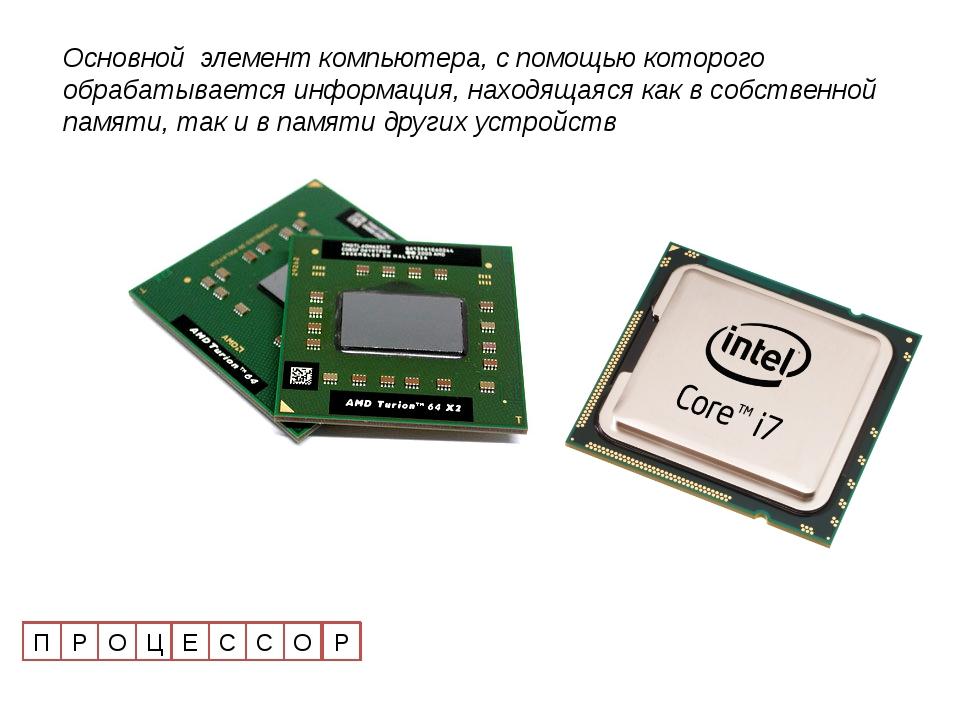 П Р О Ц Е С С О Р Основной элемент компьютера, с помощью которого обрабатывае...