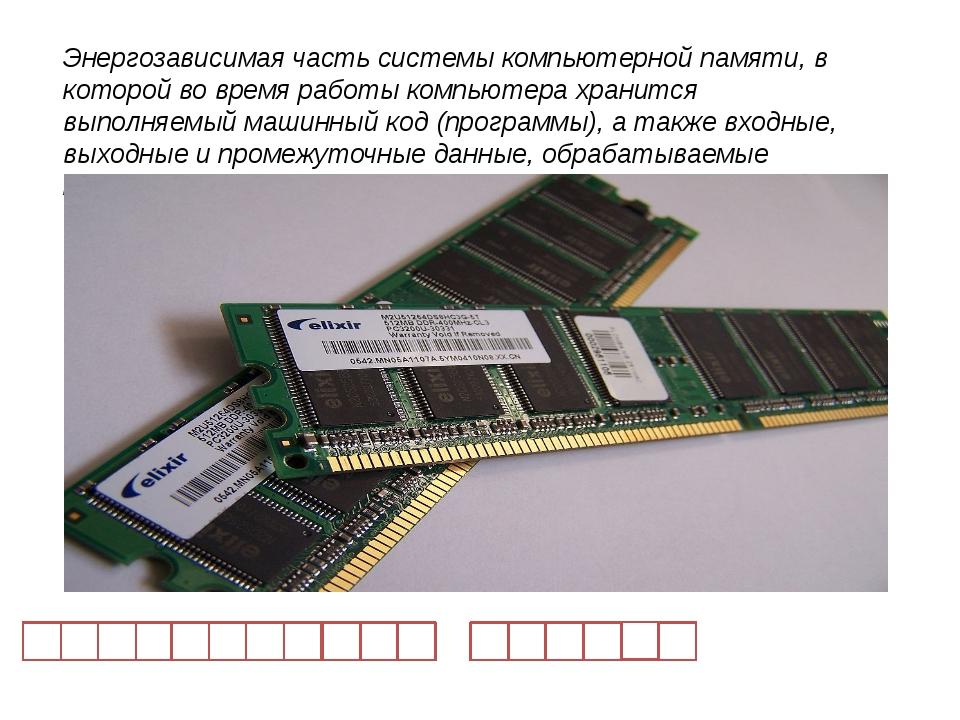 Энергозависимая часть системы компьютерной памяти, в которой во время работы...