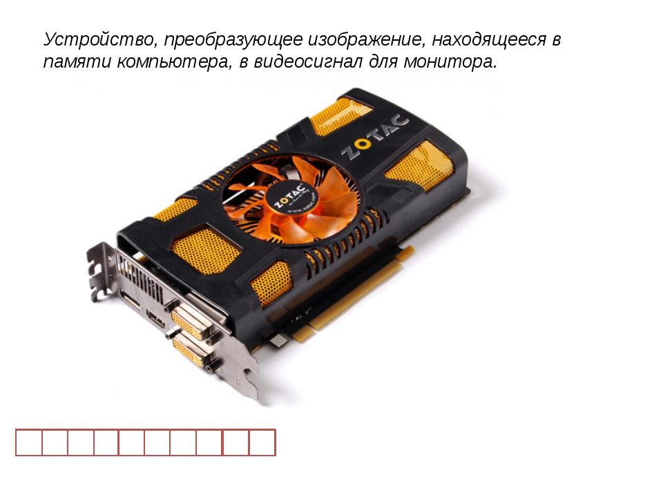 Устройство, преобразующее изображение, находящееся в памяти компьютера, в ви...