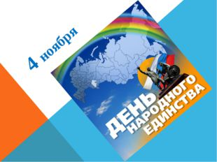 4 ноября 4 ноября, вся Россия отмечает праздник «День народного единства». Эт