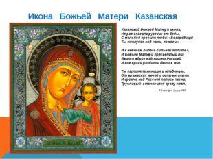 Икона Божьей Матери Казанская Казанской Божьей Матери икона, Не раз спасала р