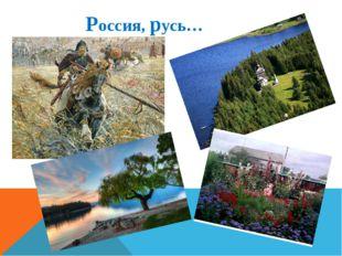 Россия, русь… Россия, Русь – Куда я ни взгляну, За все твои страдания и битвы