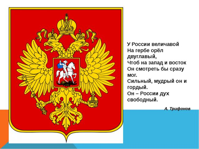 У России величавой На гербе орёл двуглавый, Чтоб на запад и восток Он смотре...