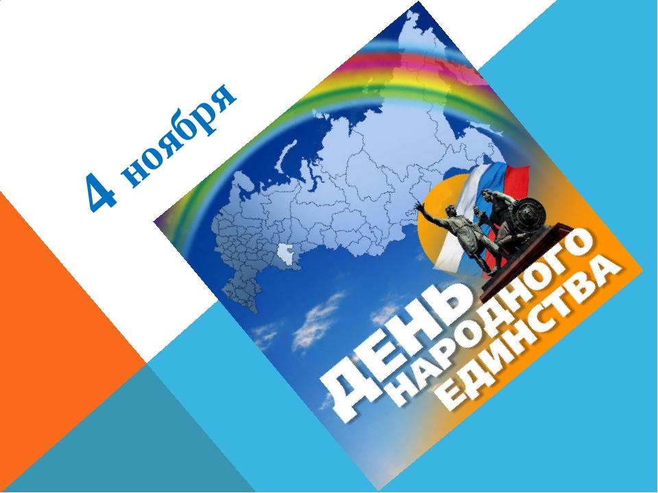 4 ноября 4 ноября, вся Россия отмечает праздник «День народного единства». Эт...