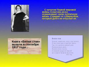 С началом Первой мировой войны Ахматова резко ограничивает свою публичную жи