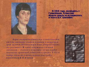 В 1918 году, разведясь с Гумилёвым, Ахматова вышла замуж за ассириолога и по