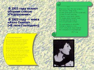 В 1921 году вышел сборник стихов «Подорожник». В 1922 году — книга «Anno Dom