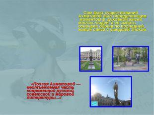 Сам факт существования Ахматовой был определяющим моментом в духовной жизни