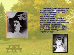 Через год семья переехала в Царское Село, где будущая поэтесса прожила до 16