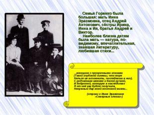 Семья Горенко была большая: мать Инна Эразмовна, отец Андрей Антонович, сёст