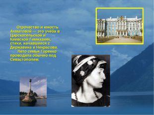 Отрочество и юность Ахматовой — это учёба в Царскосельской и Киевской Гимназ