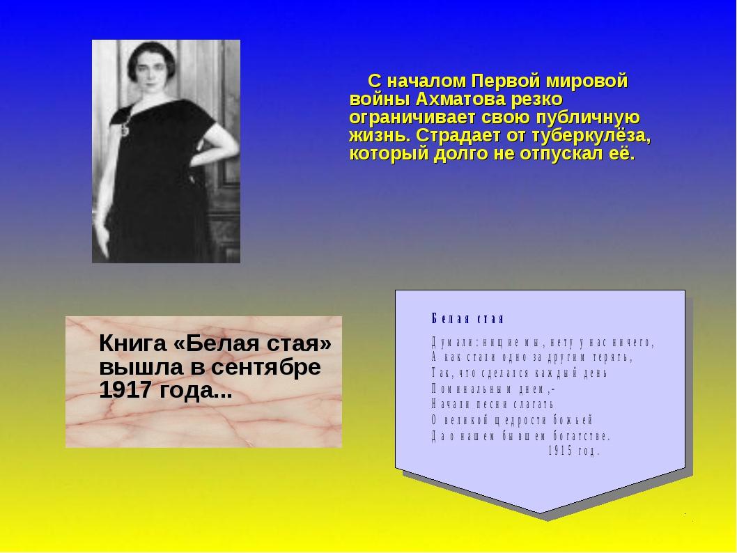 С началом Первой мировой войны Ахматова резко ограничивает свою публичную жи...