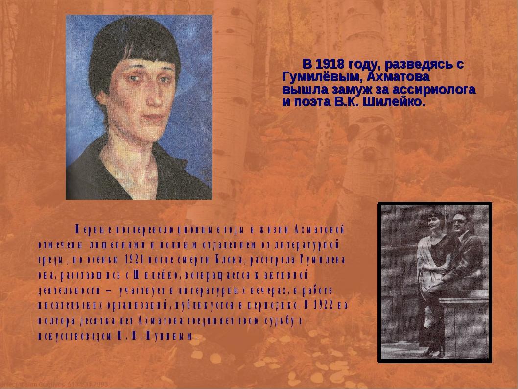 В 1918 году, разведясь с Гумилёвым, Ахматова вышла замуж за ассириолога и по...