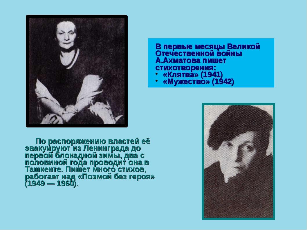 По распоряжению властей её эвакуируют из Ленинграда до первой блокадной зимы...
