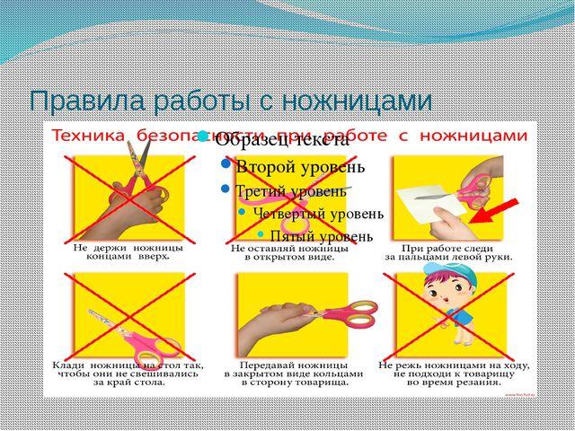 Правила работы с ножницами