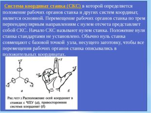 Система координат станка (СКС) в которой определяется положение рабочих орга