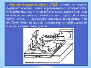 Система координат детали (СКД) служит для задания координат опорных точек об