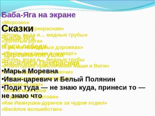 Баба-Яга на экране «Морозко» «Василиса Прекрасная» «Огонь, вода и… медные тру