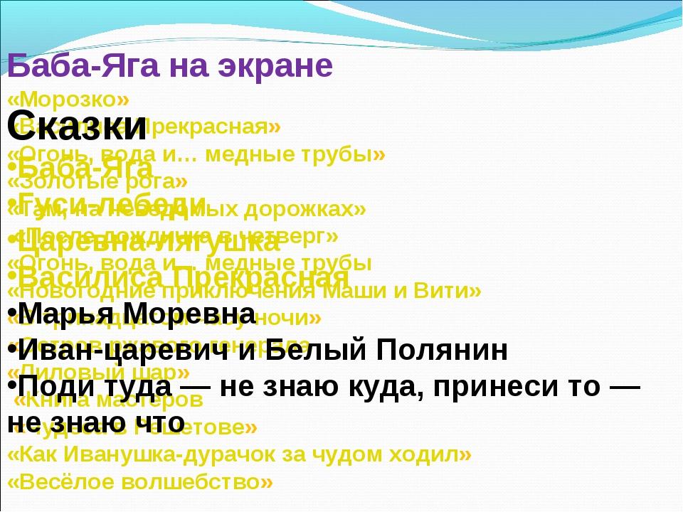 Баба-Яга на экране «Морозко» «Василиса Прекрасная» «Огонь, вода и… медные тру...
