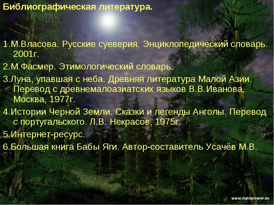 Библиографическая литература. 1.М.Власова. Русские суеверия. Энциклопедически...