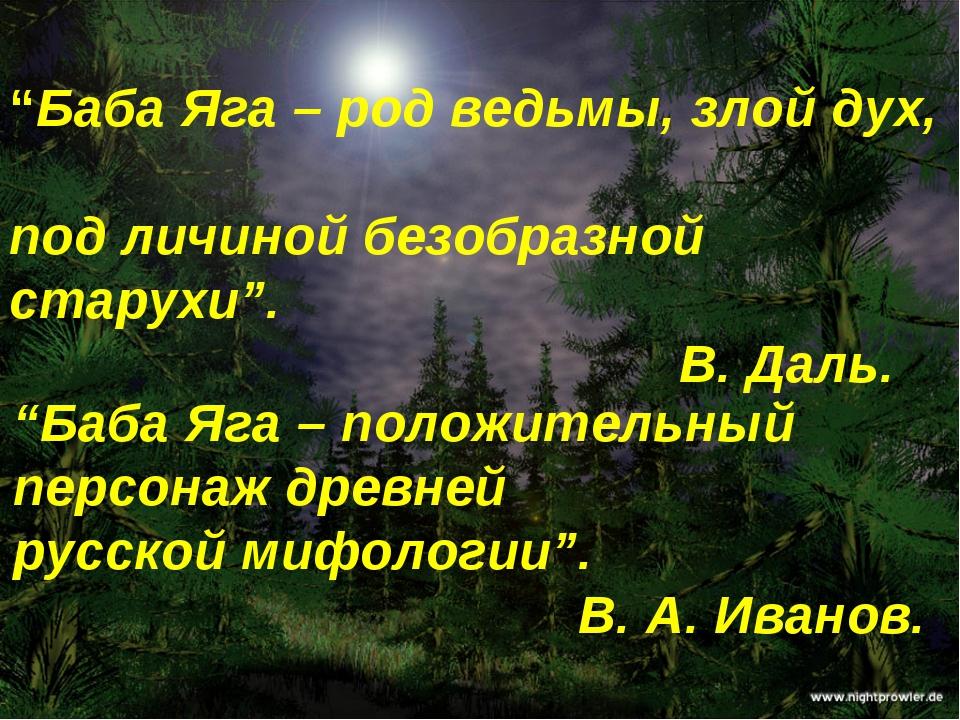 """""""Баба Яга – род ведьмы, злой дух, под личиной безобразной старухи"""". В. Даль...."""