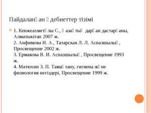 Пайдаланған әдебиеттер тізімі 1. Кенжеахметұлы С., Қазақтың дарқан дастарқаны