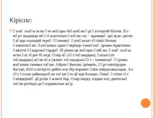 Кіріспе: Қазақ халқы асты өте жоғары бағалаған әрі қастерлей білген. Ел - жұр
