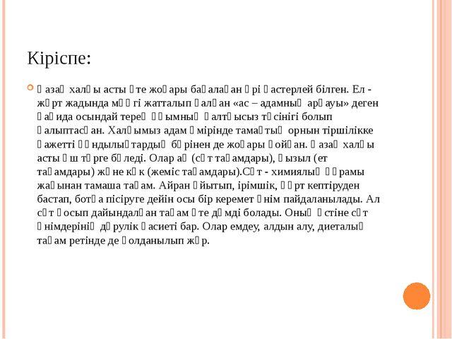 Кіріспе: Қазақ халқы асты өте жоғары бағалаған әрі қастерлей білген. Ел - жұр...