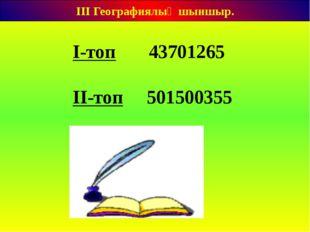 ІІІ Географиялық шыншыр. І-топ 43701265 ІІ-топ 501500355