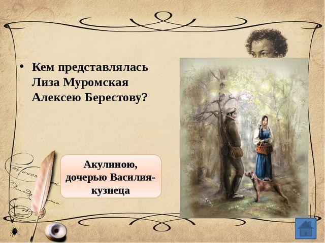 В каком историческом событии участвовал Владимир и был ранен? В бою под Боро...