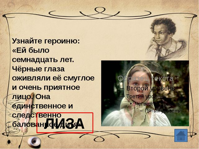 КОТ В МЕШКЕ Как называлось имение берестовых и как имение Муромских? Бересто...