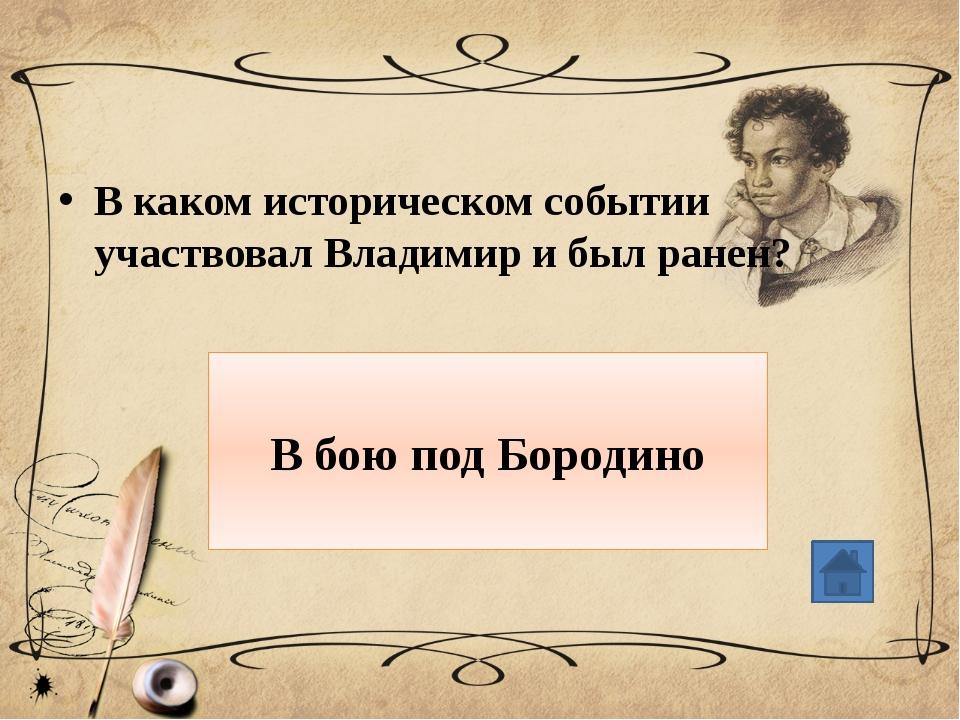 Своя игра Каким способом организована была переписка между Алексеем Берестов...