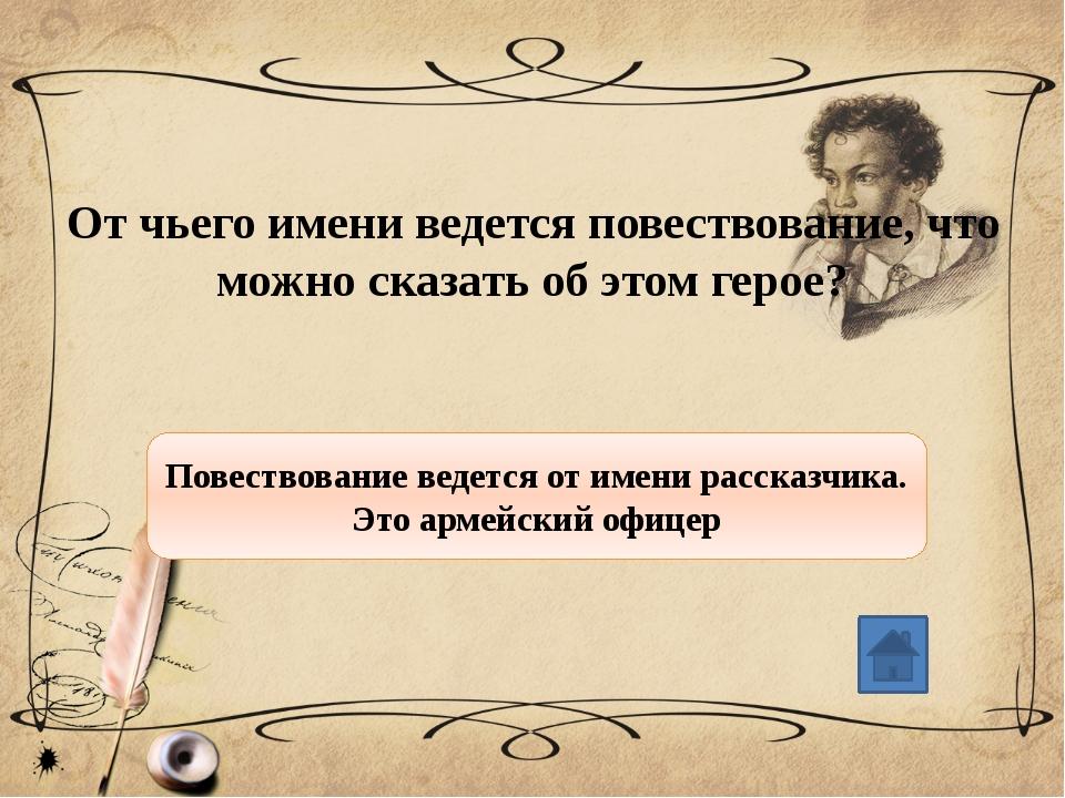 Когда и где происходят события повести «Метель»? В Поместье Ненарадове в 181...