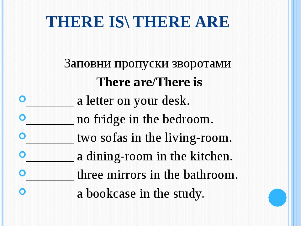 THERE IS\ THERE ARE Заповнипропускизворотами There are/There is _______ a...