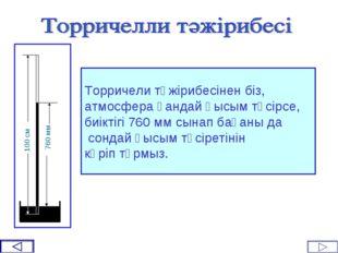 100 см 760 мм Торричели тәжірибесінен біз, атмосфера қандай қысым түсірсе, би