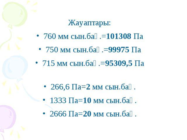 Жауаптары: 760 мм сын.бағ.=101308 Па 750 мм сын.бағ.=99975 Па 715 мм сын.бағ....