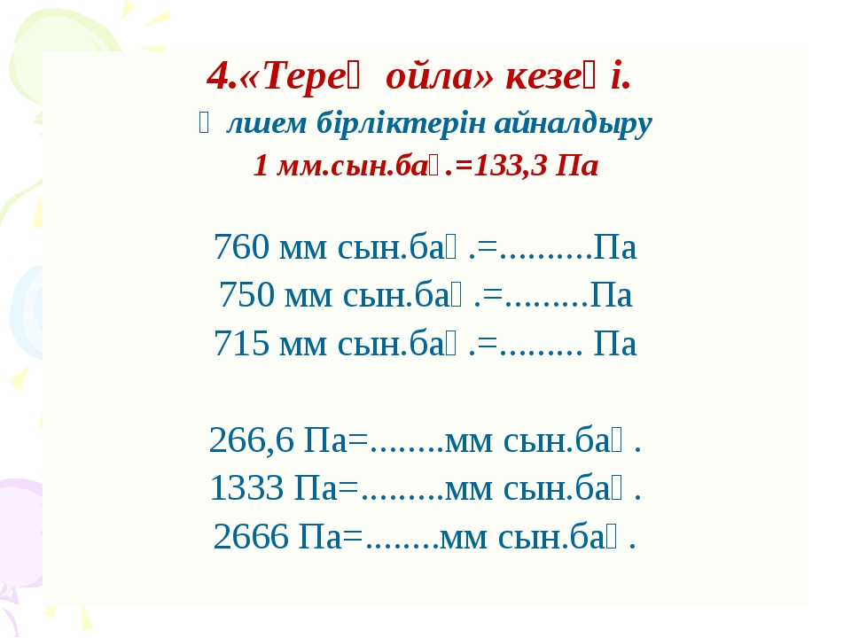 4.«Терең ойла» кезеңі. Өлшем бірліктерін айналдыру 1 мм.сын.бағ.=133,3 Па ...