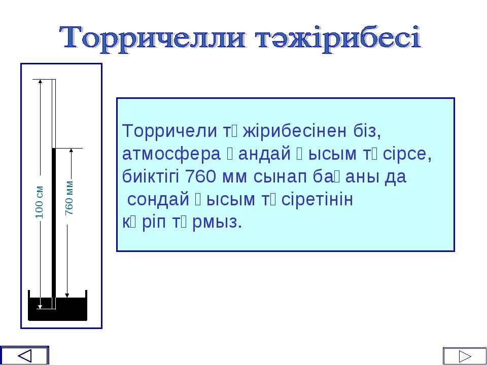 100 см 760 мм Торричели тәжірибесінен біз, атмосфера қандай қысым түсірсе, би...